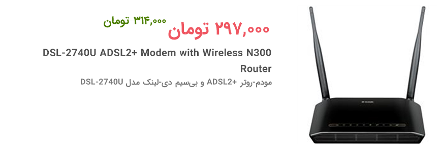 DSL-2740U ADSL2+ Modem with Wireless N300 Router